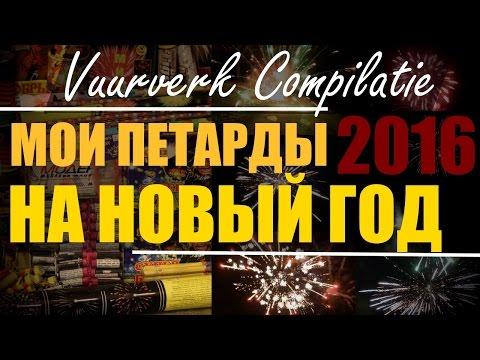 Взрываем мощные петарды на Новый Год 2016 / Vuurwerk compilatie 2016 / My Fireworks 2016 (видео)