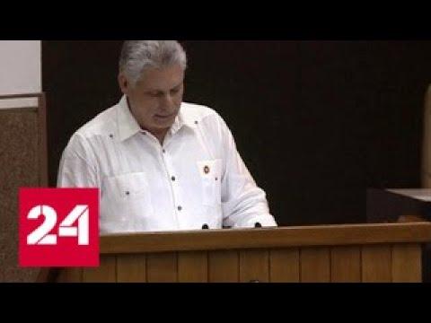 Глава Кубы сравнил экономическое эмбарго США с динозавром - Россия 24 - DomaVideo.Ru