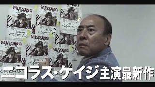映画『ペイ・ザ・ゴースト ハロウィンの生贄』モト冬樹ver 予告編