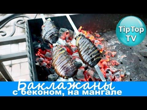 БАКЛАЖАНЫ С БЕКОНОМ НА МАНГАЛЕ❤ТИП ТОП ТВ - DomaVideo.Ru
