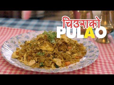 (चिउराको PULAO । Anda Chiura Pulao Recipe | Yummy ...4 min, 34 sec.)
