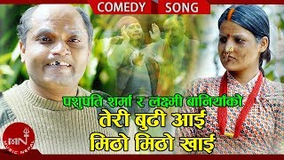 Teri Budi Aai Mitho Mitho Khai - Pashupati Sharma & Laxmi Baniya