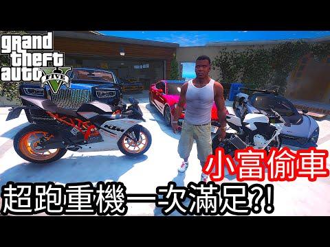 【Kim阿金】小富偷車#10 超跑重機一次滿足?!你想要哪一台??《GTA 5 Mods》