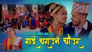 Gai Charaune Chaura - Jaya Devkota & Sunita Malla Thakuri