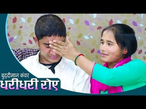 (दुबै हात गुमाएका बुद्धिमान कंवर धरीधरी रोए | श्रीमतीले फकाउन सकिनन् | With Utsav Rasaili - Duration: 26 minutes.)