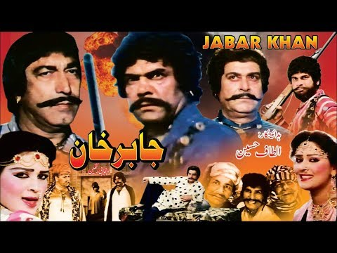 JABAR KHAN (1987) - SULTAN RAHI, MUMTAZ, YOUSAF KHAN, MUSTAFA QURESHI - OFFICIAL PAKISTANI MOVIE