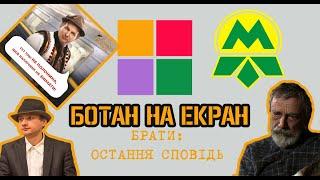 Ботан на екран: Спіймати Кайдаша