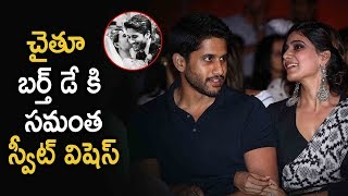 Samantha Birthday Wishes To Naga Chaitanya