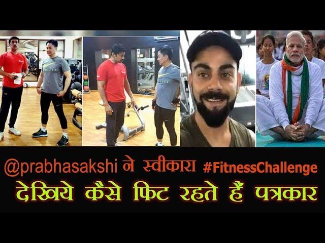 फिटनेस चैलेंज अभियान के साथ प्रभासाक्षी, बताया कैसे रहें फिट I Fitness Challenge I