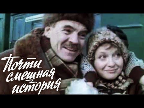 Почти смешная история (1977) все серии подряд. Кинокомедия, мелодрама | Золотая коллекция фильмов (видео)