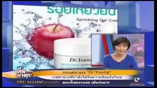 วู๊ดดี้ ตื่นมาคุย Dr Young เวชสำอางที่มีกระแสมาแรงในไทย