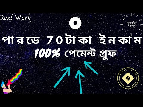 Earn 80 tk per day bkash payment apps 2020. How to earn money at home. How to make money online.