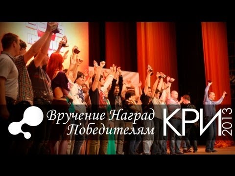 Вручение Наград КРИ 2013