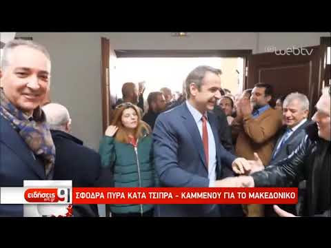 K. Mητσοτάκης: Το 2019 θα είναι η χρονιά της μεγάλης πολιτικής αλλαγής | 10/2/2019 | ΕΡΤ