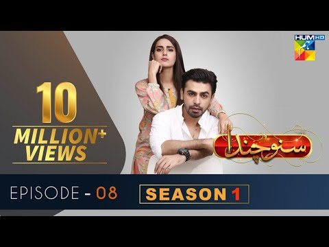 Suno Chanda Episode #8 HUM TV Drama 24 May 2018