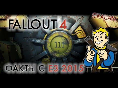 Fallout 4 - Факты с E3 2015 | GKalian