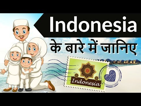 Indonesia देश के बारे में जानिये - The Muslim Economic Powerhouse - Know Everything About Indonesia