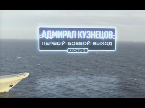 «Адмирал Кузнецов». Первый боевой выход». Часть 3-я. Военная приемка (видео)