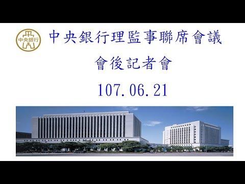 央行理監會決議  重貼現率1.375%連8凍