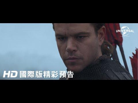 麥特戴蒙 主演【長城】首支預告全球同步震撼曝光!