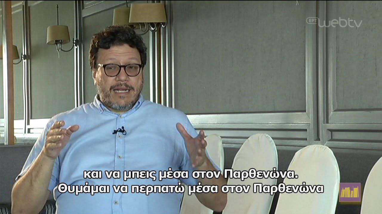 Συνέντευξη με τον Σαντιάγο Γκαμπόα (Santiago Gaboa)-Απόσπασμα 1ο | ΕΡΤ