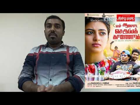En Aaloda Seruppa Kaanom-Tamil Movie Review Aanandhi Thamizh Yogi Babu Jagannaath Ishaan Dev Simbhu
