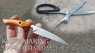 Video 망가진 가위로 칼만들기  / knife making - kiridashi from broken scissors MP3, 3GP, MP4, WEBM, AVI, FLV Maret 2019