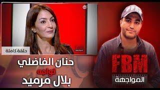 FBM : حنان الفاضلي في مواجهة بلال مرميد