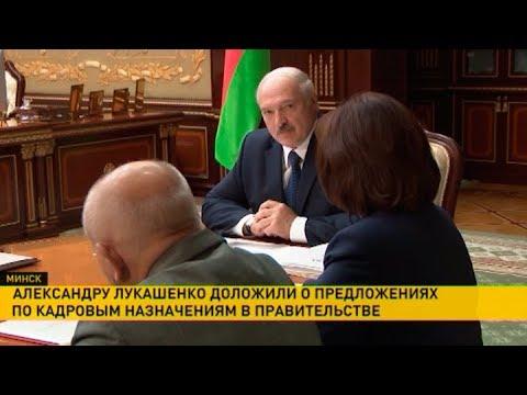 Александру Лукашенко доложили о предложениях по кадровым назначениям в правительстве - DomaVideo.Ru