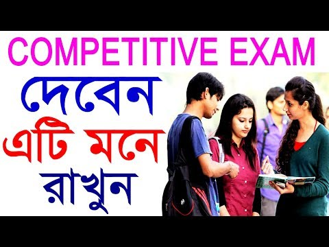 Positive quotes - COMPETITIVE EXAM দেবেন এটি দেখুন  It`s My time  Exam Motivational Video in Bangla