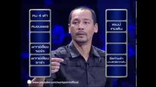 Khai Khu Khai Identity Thailand 28 February 2013 - Thai TV Show