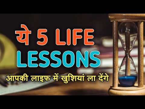 Quotes about happiness - 5 lessons जो आपकी लाइफ में खुशियां भर देगे । best motivational speech in hindi