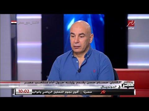 حسام حسن: منتخب مصر افتقر لجرأة التخطيط في مباراة روسيا