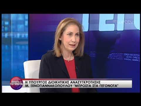 Η Μ. Ξενογιαννακοπούλου στην εκπομπή «Μπροστά στα γεγονότα» | 06/05/19 | ΕΡΤ