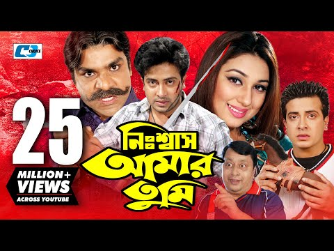 Nisshash Amar Tumi | Bangla Full Movie | Shakib Khan | Apu Biswas | Misha Shwdagor | Miju Ahmed