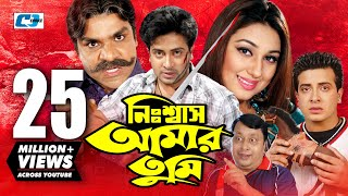 Nonton Nisshash Amar Tumi   Bangla Full Movie   Shakib Khan   Apu Biswas   Misha Sawdagor   Miju Ahmed Film Subtitle Indonesia Streaming Movie Download
