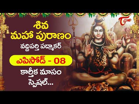 Siva Maha Puraanam | Karthika Masam Special 2020 | Vaddiparthi Padmakar | Episode #8 | BhaktiOne