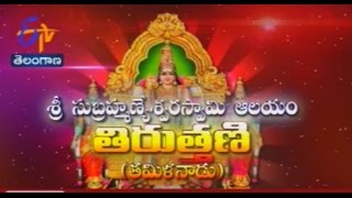 Tiruttani India  City new picture : Sri Subrahmanyeswara Swamy Tiruttani (Tamil Nadu ) TS - తీర్థయాత్ర - 25th March 2015