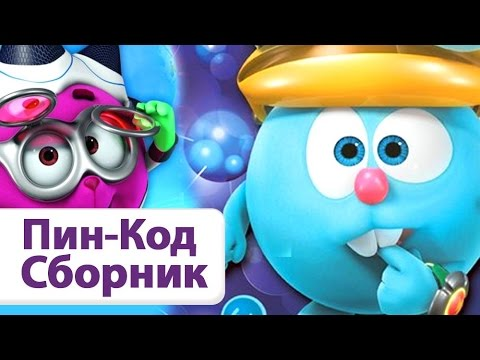 Смешарики Сборник 3 ПИН-код - Познавательные мультики для детей (Топ 5 серий) (видео)