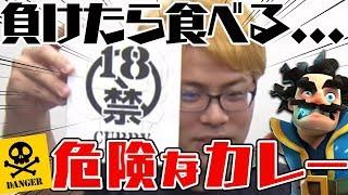 【クラロワ】負けたら『18禁カレー』食べるロワイヤル!