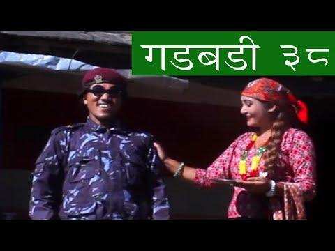 (nepali comedy Gadbadi 38  www.aamaagni.com - Duration: 29 minutes.)