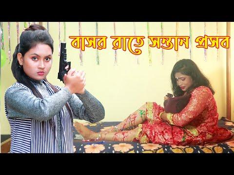 বাসর রাতে সন্তান প্রসব || Bangla Short Film || Basor Rate Sontan Prosob || Action YouTube Film 2021