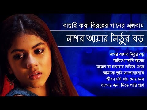 Download বাছাই করা বিরহের গানের এলবাম (২০১৮) || Bangla Sad Songs Album (2018) || Indo-Bangla Music HD Mp4 3GP Video and MP3