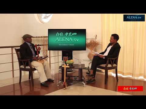 Download Alena TV- Seb Kedeme Show # 1 -Tekle Mezgebe - New Eritrean Talk Show 2017 [ Interview } HD Mp4 3GP Video and MP3