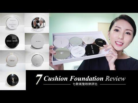 7 Cushion Foundation Review 專櫃7款氣墊粉餅評比