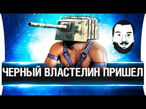 ЧЕРНЫЙ ВЛАСТЕЛИН ПРИШЕЛ!