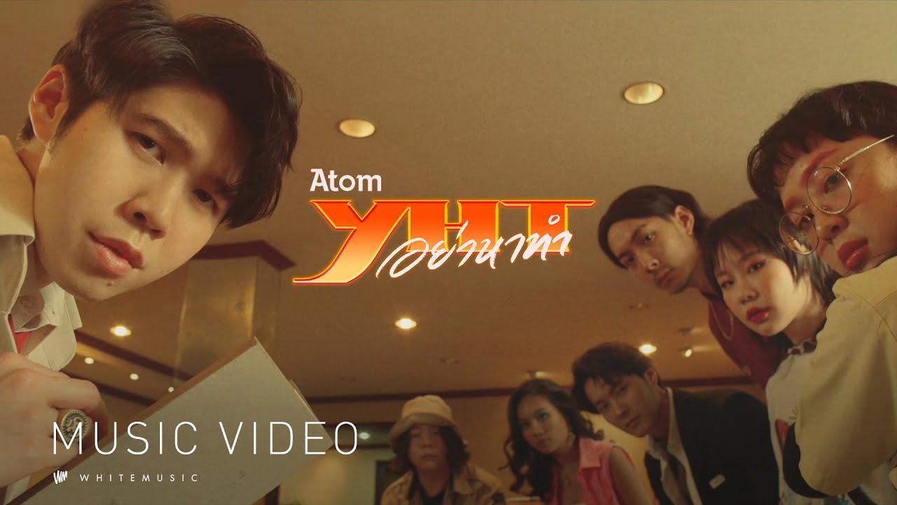 อย่าหาทำ (YHT) – Atom ชนกันต์  [Official MV]