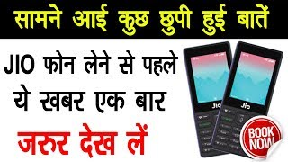 Video सामने आई जिओ की छुपी हुई बातें | Reliance Jio Latest Video | Check This News Before Buy Jio Phone MP3, 3GP, MP4, WEBM, AVI, FLV Desember 2018