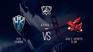 H2k vs ahq, game 1