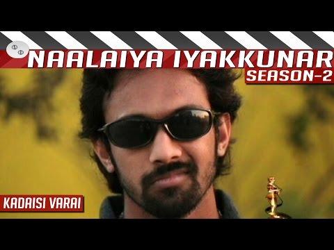 Kadaisi-Varai-Tamil-Short-Film-Naalaiya-Iyakkunar-Season-2-By-Sathya-Chandran